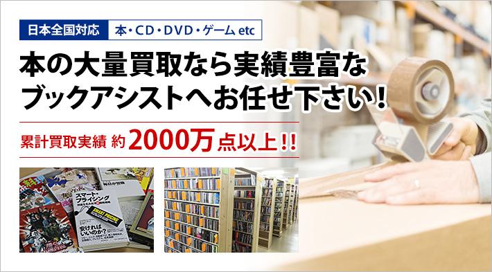 本の大量買取なら実績豊富なブックアシストへお任せ下さい!年間買取実績800,000点以上!