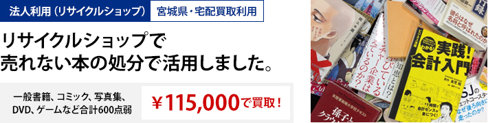法人利用 大阪府・宅配買取利用 漫画を全巻セットで売ったことで、より高値がつきました!