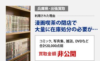 兵庫県・出張買取 漫画喫茶の閉店で、大量の処分本が出たので。