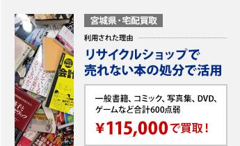 青森県・宅配買取 弁護士事務所の移転による本棚整理トカ