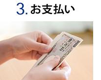 3.お支払い