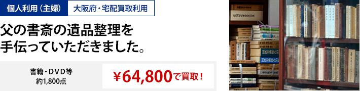 個人利用 大阪府・出張買取利用 祖父の遺品整理で大量の本を買い取っていただきました。